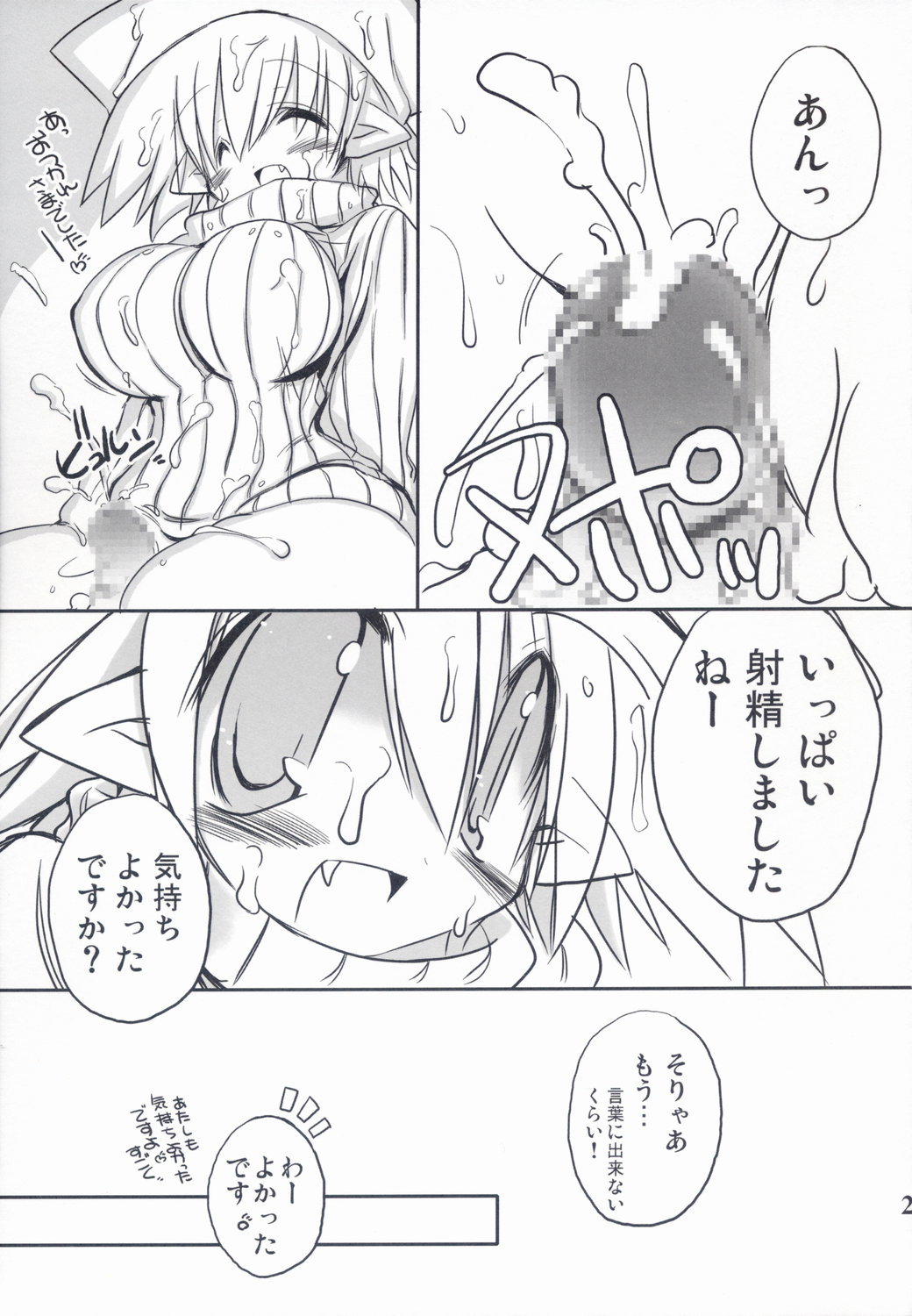 do have argonians breasts why Kiss x sis mikuni and keita