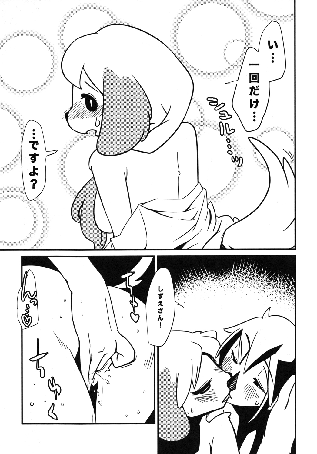 porn animal comic isabelle crossing Breath of the wild cherry